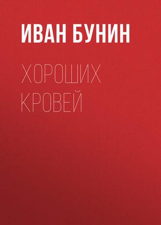 Иван Бунин, Хороших кровей