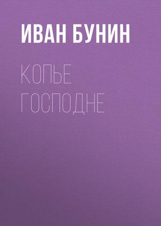 Иван Бунин, Копье Господне