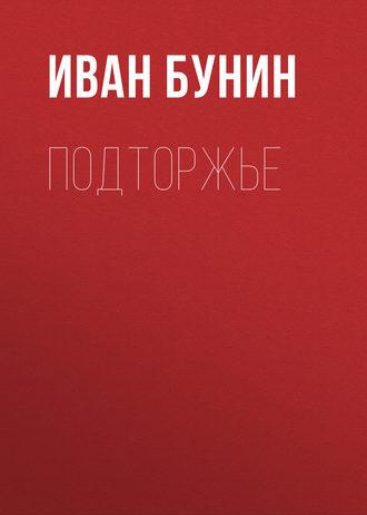 Иван Бунин, Подторжье