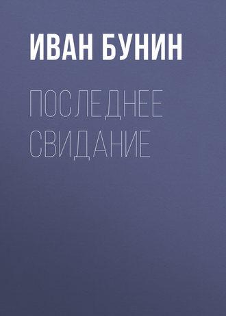 Иван Бунин, Последнее свидание