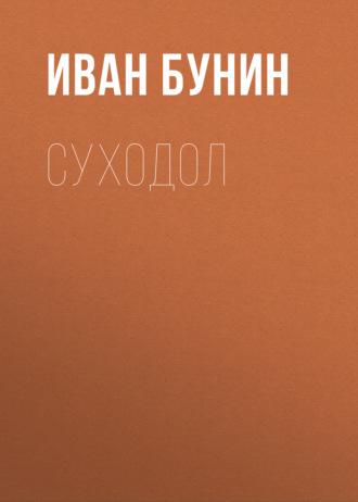 Иван Бунин, Суходол
