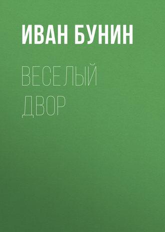 Иван Бунин, Веселый двор