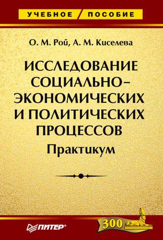 Альбина Киселева, Альбина Киселева, Исследование социально-экономических и политических процессов. Практикум