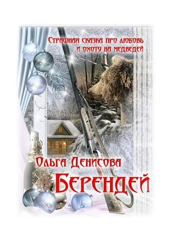 Ольга Денисова, Берендей