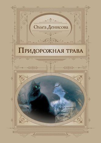 Ольга Денисова, Придорожная трава
