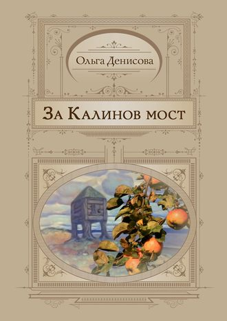 Ольга Денисова, За Калинов мост