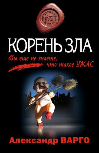 Александр Варго, Корень зла