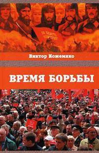 Виктор Кожемяко, Время борьбы