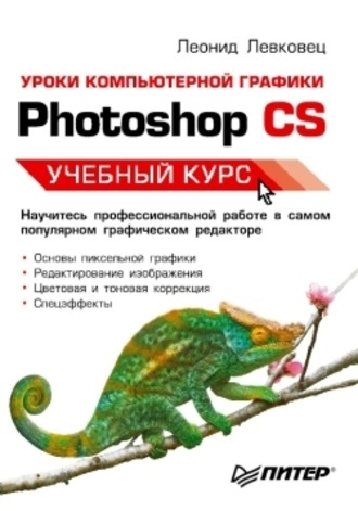 Леонид Левковец, Уроки компьютерной графики. Photoshop CS