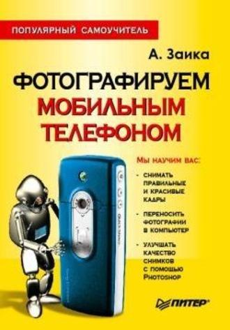 Александр Заика, Фотографируем мобильным телефоном. Популярный самоучитель