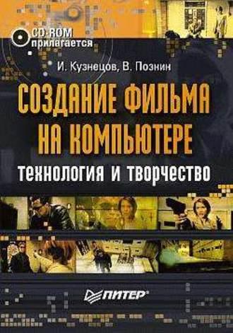 Игорь Кузнецов, Виталий Познин, Создание фильма на компьютере: технология и творчество