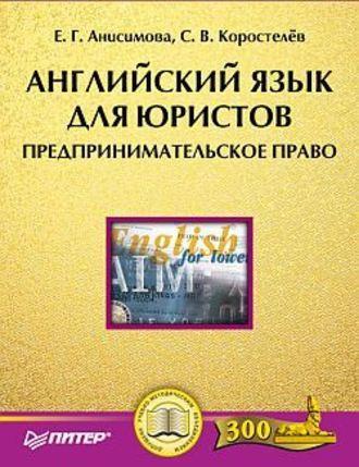 Станислав Коростелев, Екатерина Анисимова, Английский язык для юристов. Предпринимательское право