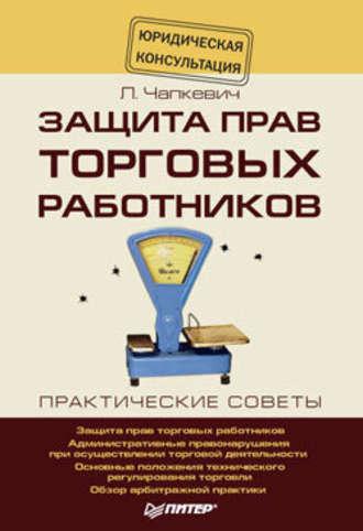 Лилия Чапкевич, Защита прав торговых работников