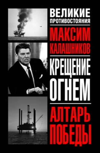 Максим Калашников, Алтарь победы