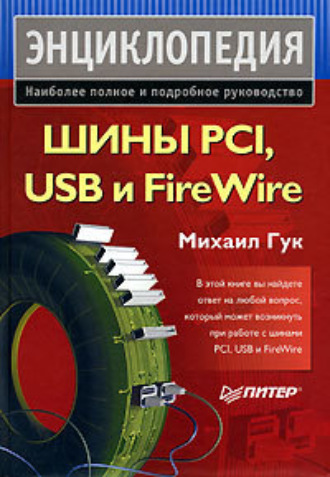 Михаил Гук, Шины PCI, USB и FireWire