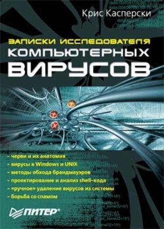 Крис Касперски, Записки исследователя компьютерных вирусов