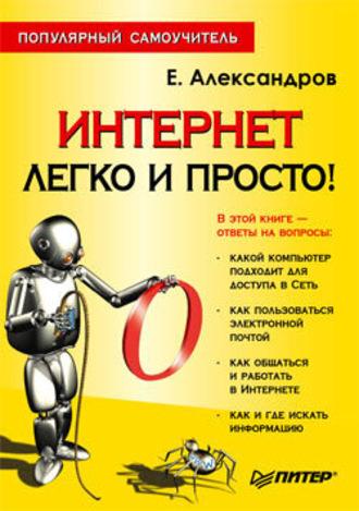 Егор Александров, Интернет – легко и просто!