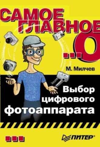 Марин Милчев, Выбор цифрового фотоаппарата