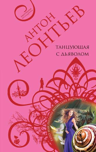 Антон Леонтьев, Танцующая с дьяволом