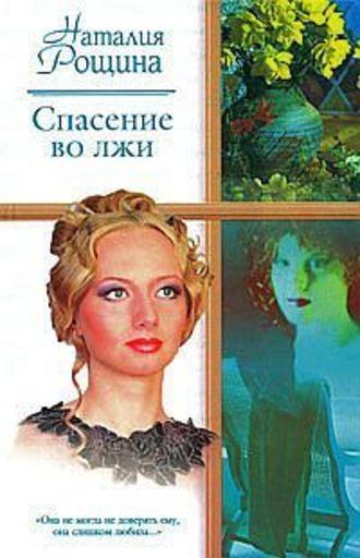 Наталия Рощина, Спасение во лжи