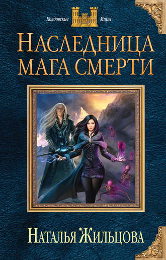 Наталья Жильцова, Наследница мага смерти