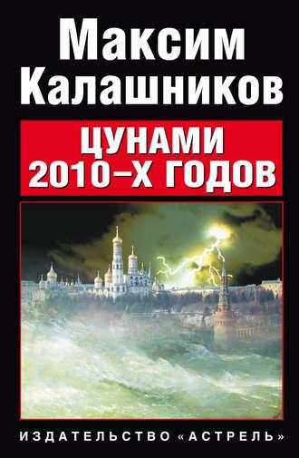 Максим Калашников, Цунами 2010-х годов