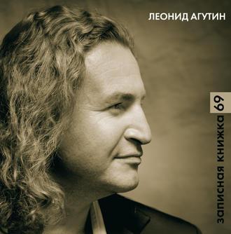 Леонид Агутин, Записная книжка 69