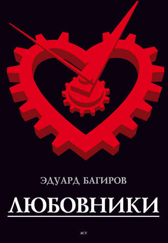 Эдуард Багиров, Любовники