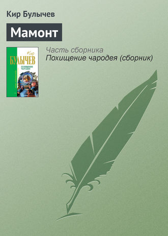 Кир Булычев, Мамонт