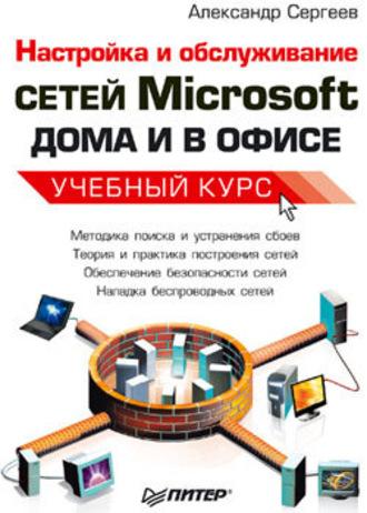 Александр Сергеев, Настройка сетей Microsoft дома и в офисе. Учебный курс