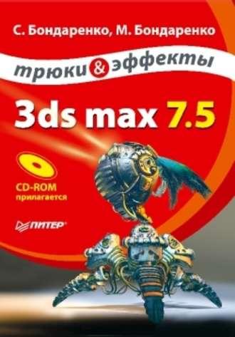 Сергей Бондаренко, Марина Бондаренко, 3ds max 7.5. Трюки и эффекты
