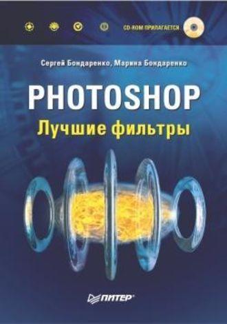Сергей Бондаренко, Марина Бондаренко, Photoshop. Лучшие фильтры