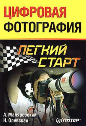 Нина Олевская, Александр Маляревский, Цифровая фотография. Легкий старт