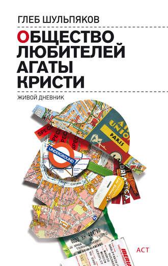 Глеб Шульпяков, Общество любителей Агаты Кристи. Живой дневник