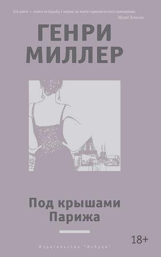 Генри Миллер, Под крышами Парижа (сборник)