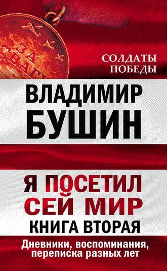 Владимир Бушин, Я посетил сей мир. Дневники, воспоминания, переписка разных лет. Книга вторая