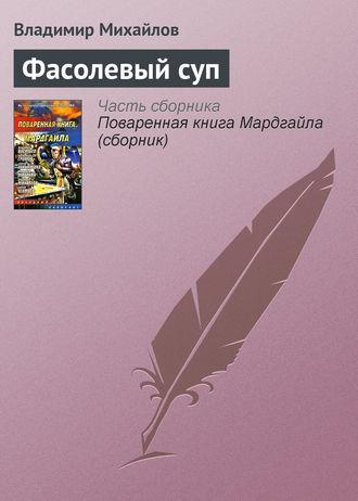 Владимир Михайлов, Фасолевый суп