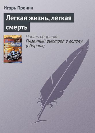 Игорь Пронин, Легкая жизнь, легкая смерть