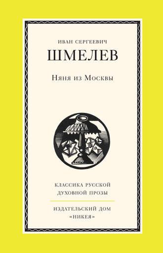 Иван Шмелев, Няня из Москвы