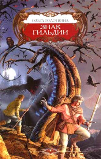 Ольга Голотвина, Знак Гильдии