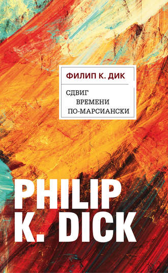 Филип Дик, Сдвиг времени по-марсиански