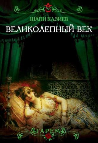 Шапи Казиев, Великолепный век. Тайная жизнь восточного гарема