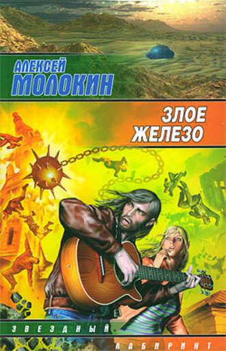Алексей Молокин, Злое железо