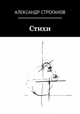 Александр Строганов, Стихи