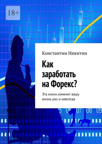 Константин Никитин, Как заработать наФорекс?