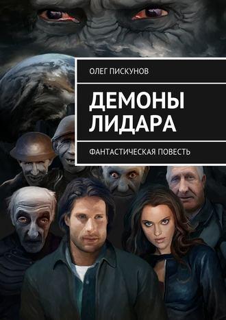 Олег Пискунов, Демоны Лидара. Фантастическая повесть
