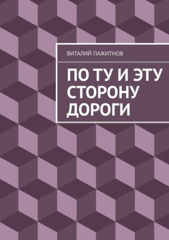 Виталий Пажитнов, Поту иэту сторону дороги, инаводе– круги, круги…