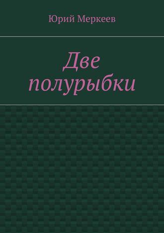 Юрий Меркеев, Две полурыбки. Повесть