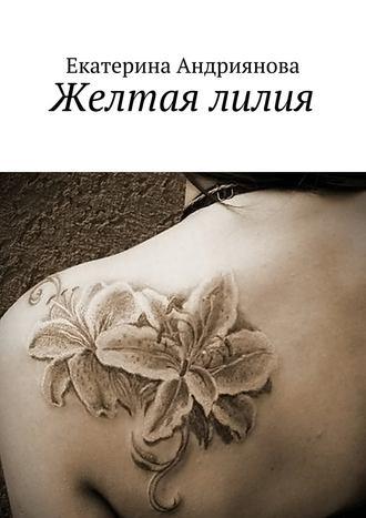 Екатерина Андриянова, Желтая лилия