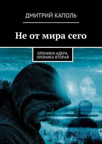 Дмитрий Каполь, Неотмирасего. Хроники Адера. Хроника вторая